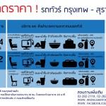 ประเภทรภโดยสาร-krungsiam_2016