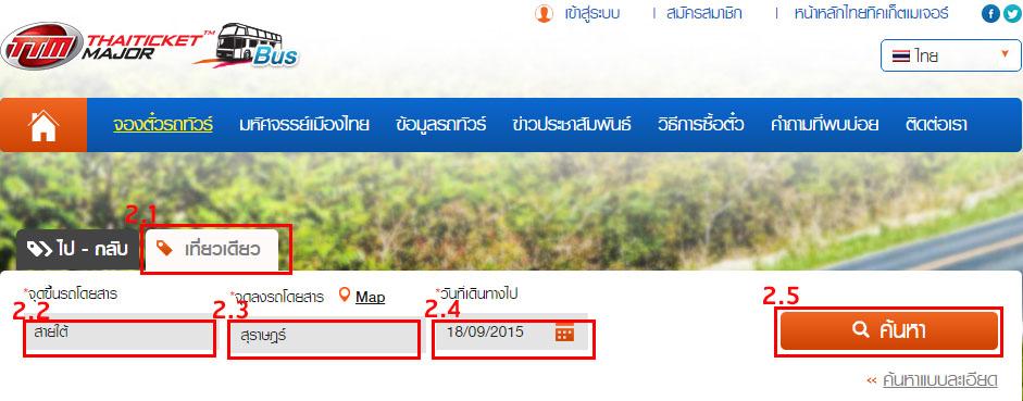 thaiticket1