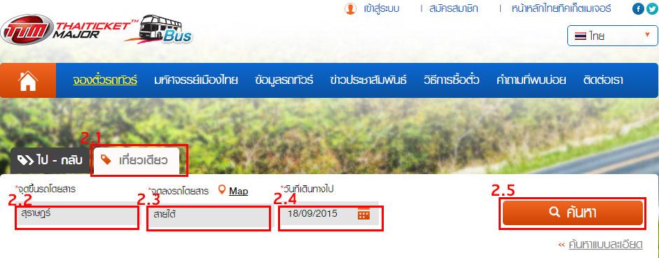 thaiticket2
