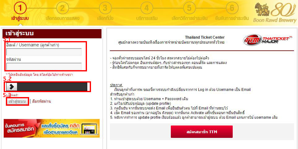 thaiticket_register