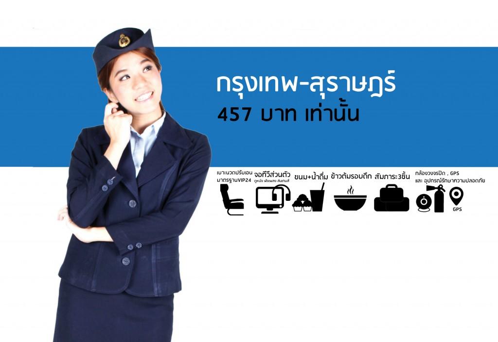 busbangkoksurat-newpricekrungsiam_2016