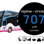 busbangkoksamui-krungsiam